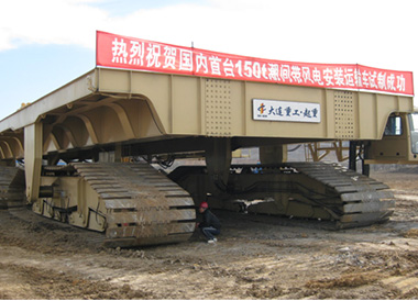 Successful application of the Sail Walking Device--(China's first) intertidal wind power installation transport vehicle